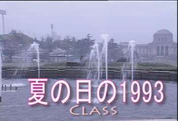 夏の日の1993