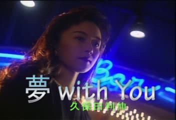 夢 with You