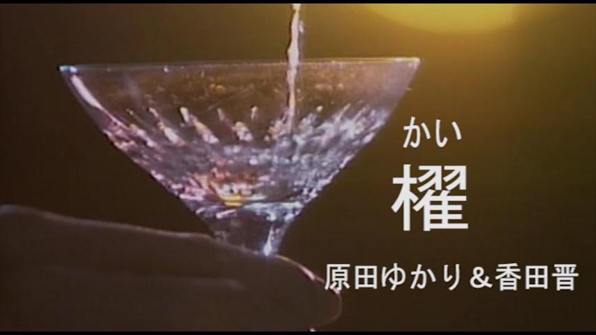 櫂(かい)