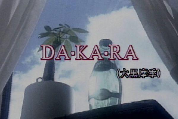 DA・KA・RA