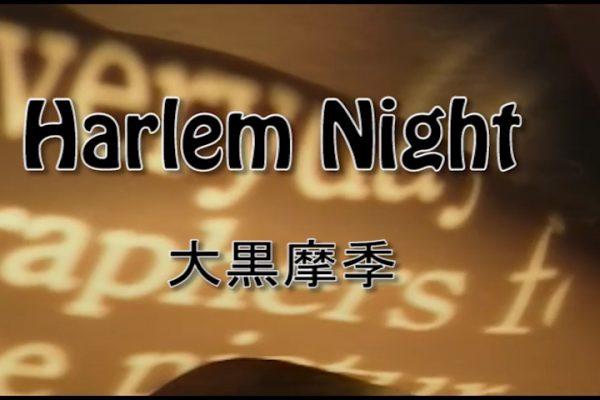 Harlem Night