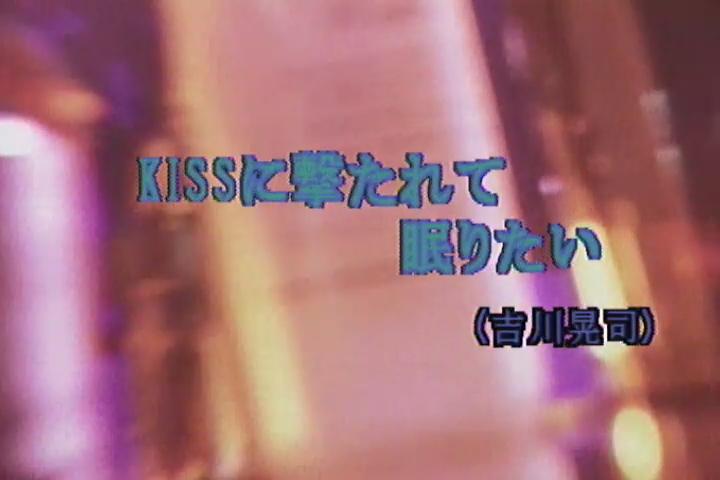 KISSに撃たれて眠りたい