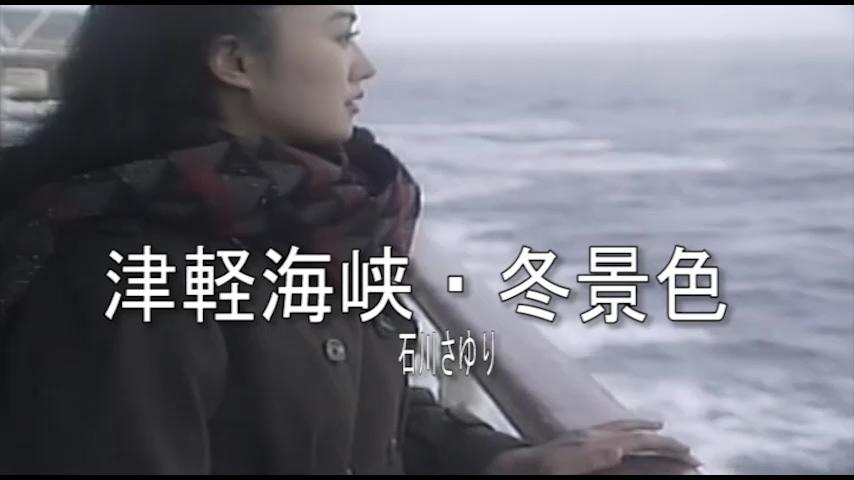 津軽海峡・冬景色