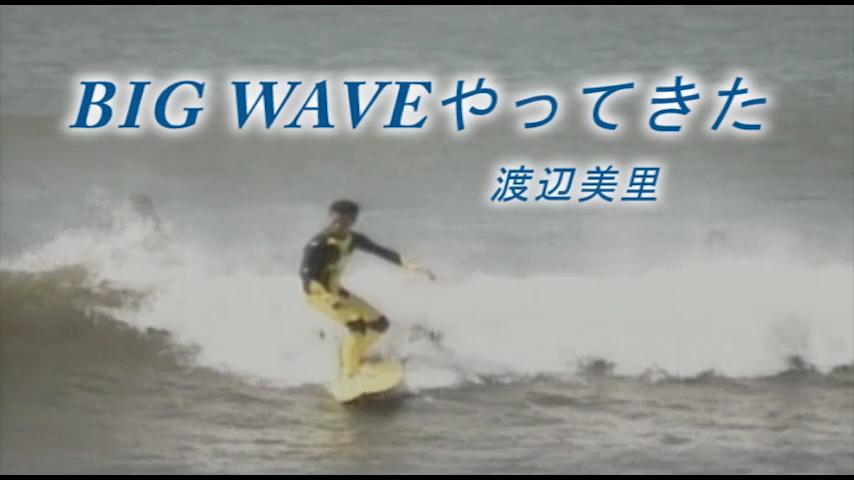 BIG WAVEやってきた
