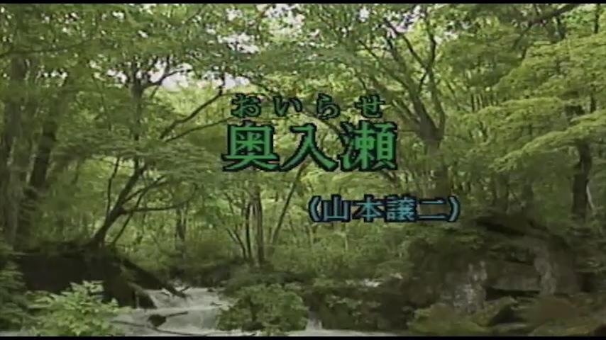 奥入瀬(おいらせ)