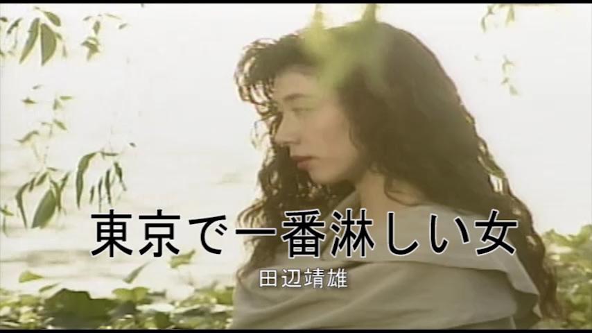 東京で一番淋しい女