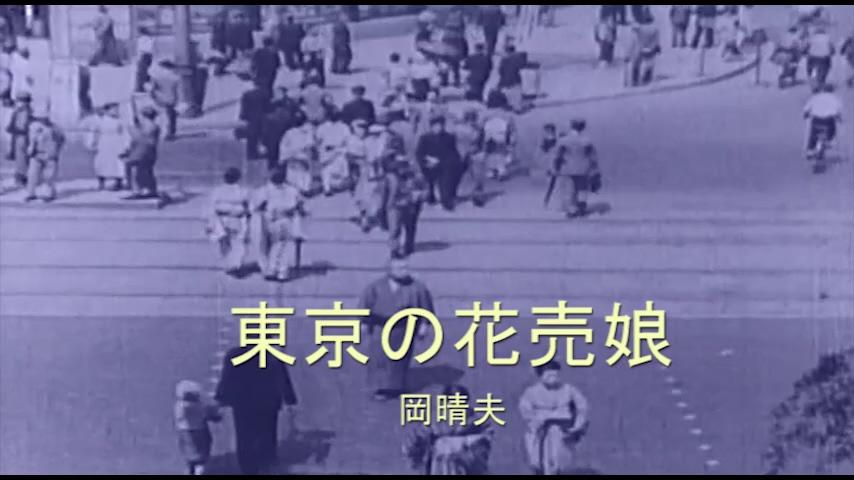 東京の花売娘