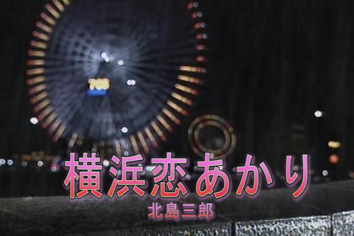 横浜恋あかり
