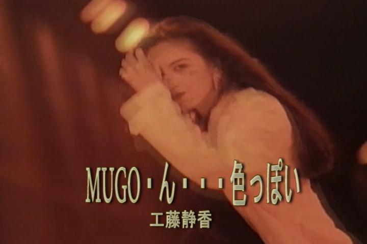 MUGO・ん・・・色っぽい