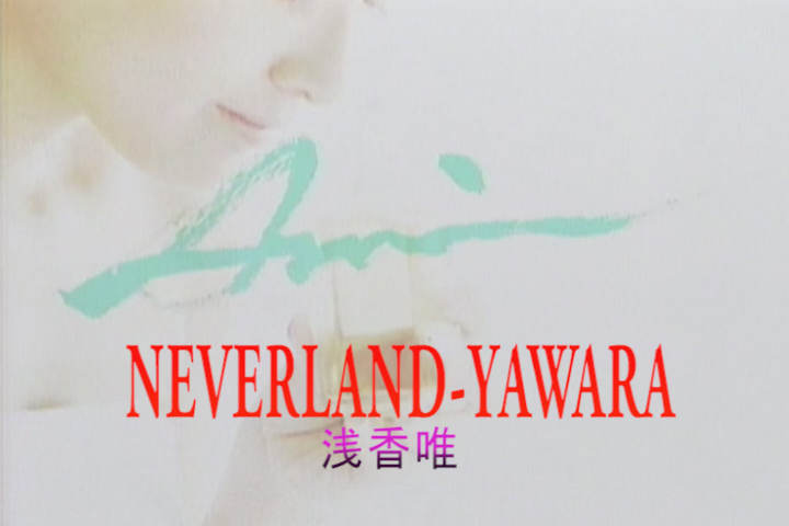NEVERLAND-YAWARA