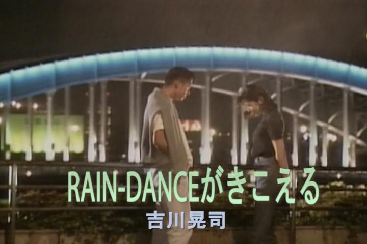 RAIN-DANCEがきこえる