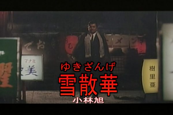 雪散華(ゆきさんげ)