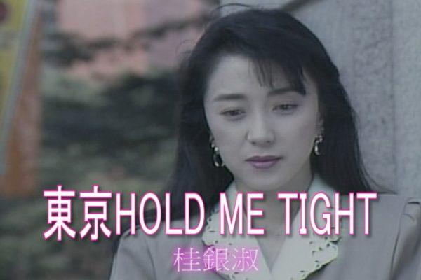 東京HOLD ME TIGHT