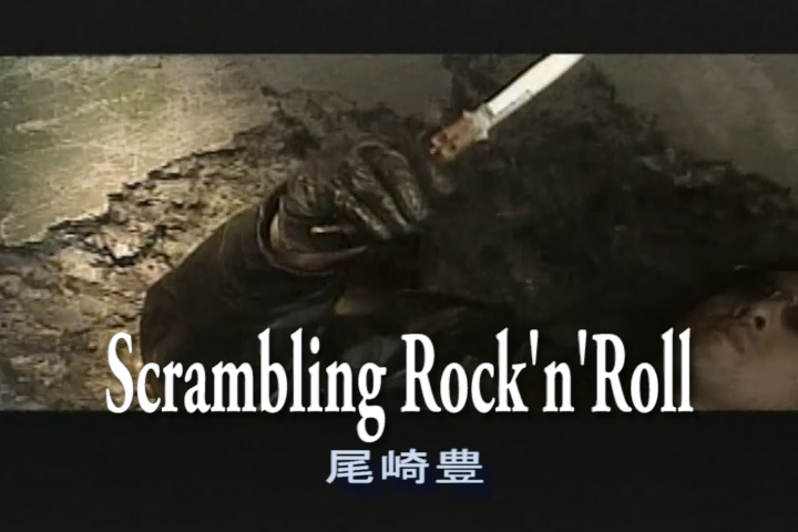Scrambling Rock'n'Roll