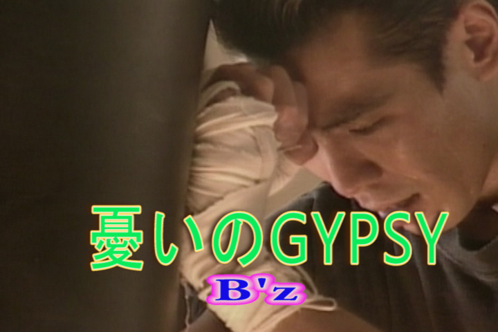 憂いのGYPSY