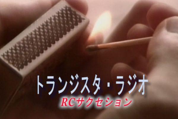 トランジスタ・ラジオ