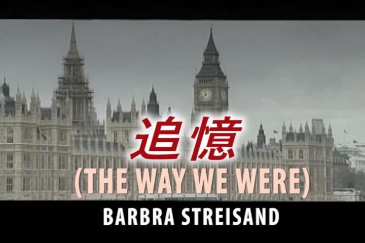 追憶(THE WAY WE WERE)