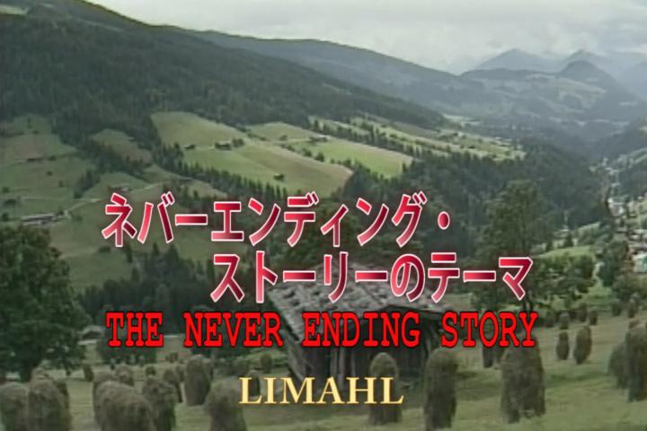 ネバーエンディング・ストーリーのテーマ