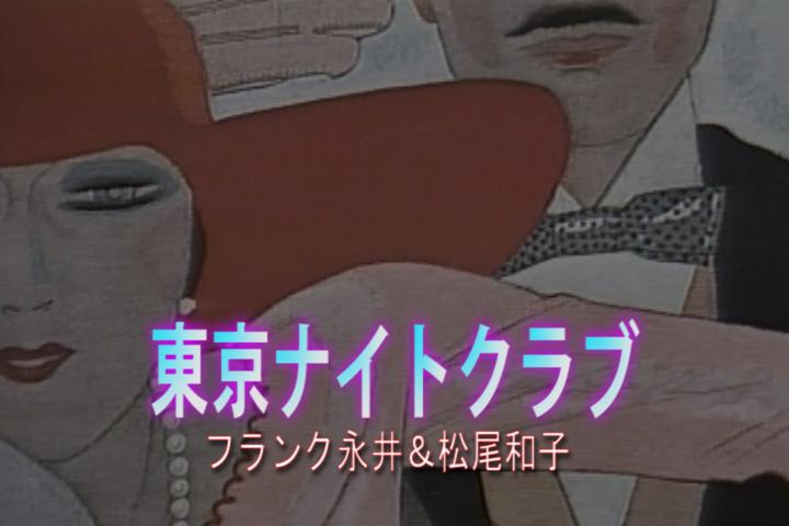 東京ナイトクラブ