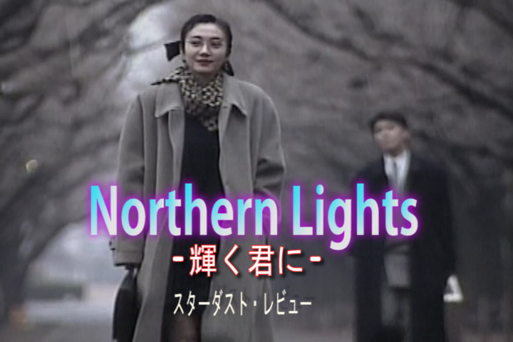 Northern Lights-輝く君に