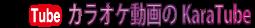 カラオケ動画のKaraTube