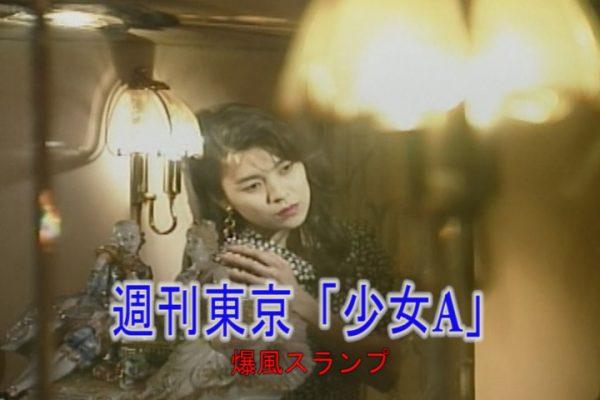 週刊東京「少女A」