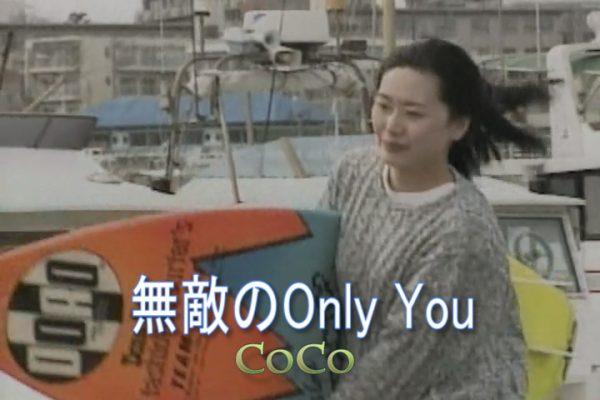 無敵のOnly You