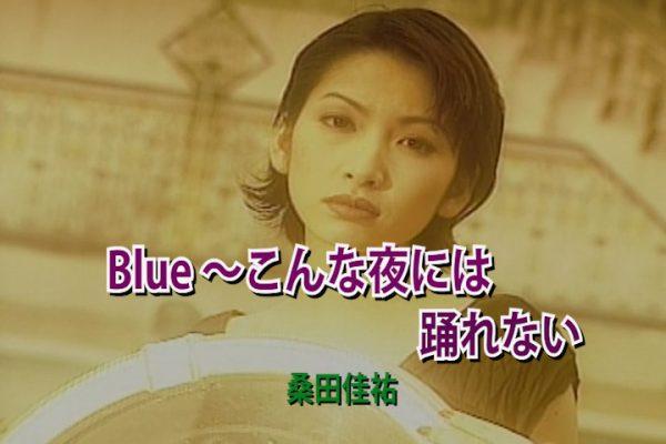 Blue ~こんな夜には踊れない