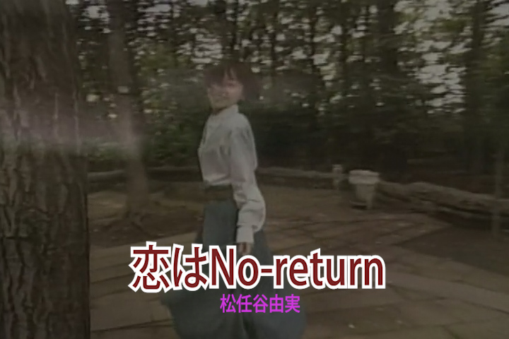 恋はNo-return