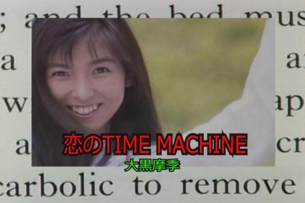 恋のTIME MACHINE
