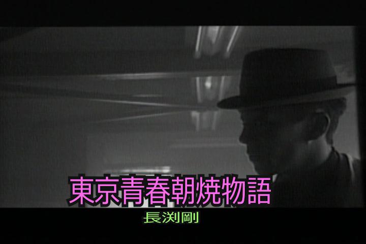 東京青春朝焼物語