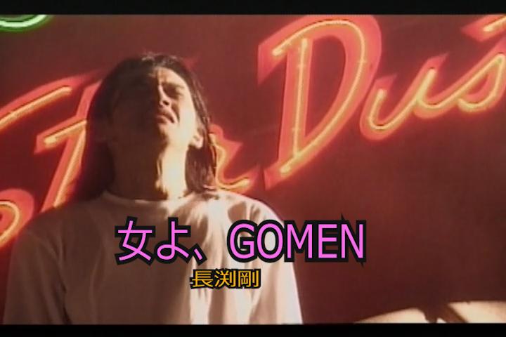 女よ、GOMEN