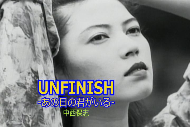 UNFINISH(あの日の君がいる)