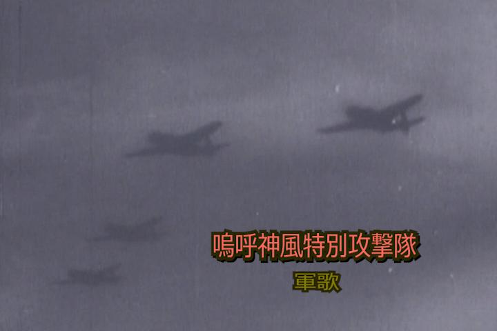 嗚呼神風特別攻撃隊