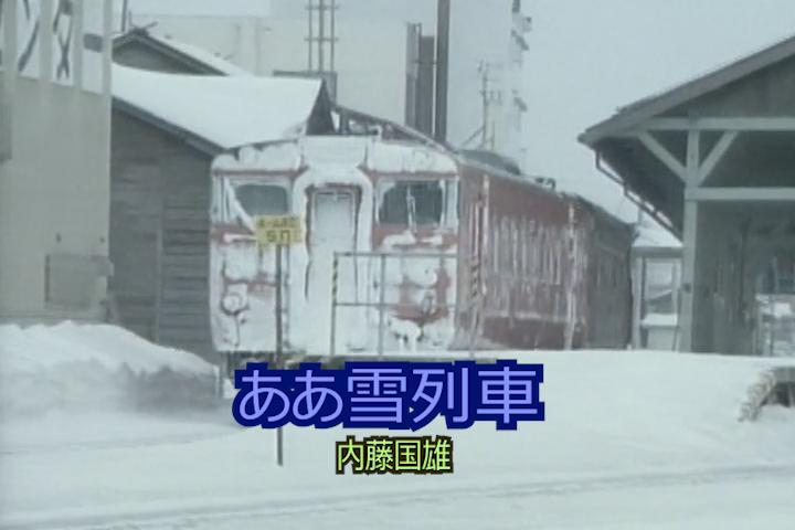ああ雪列車