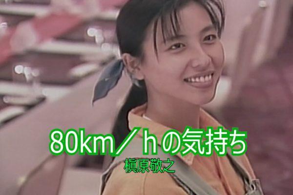 80km/hの気持ち