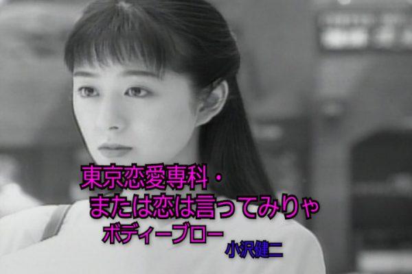 東京恋愛専科