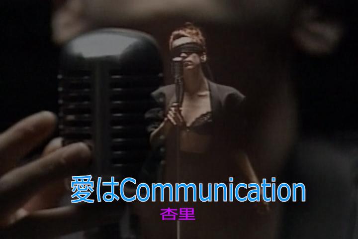 愛はCommunication