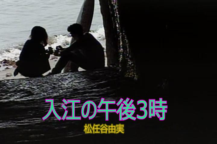 入江の午後3時