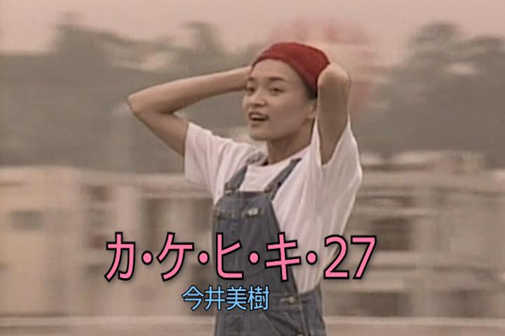 カ・ケ・ヒ・キ・27