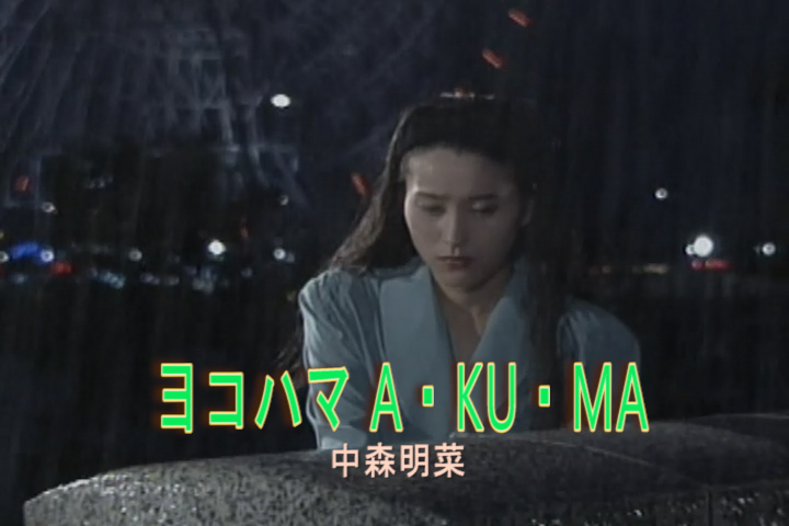 ヨコハマ A・KU・MA