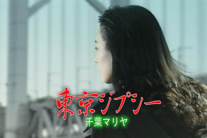 東京ジプシー