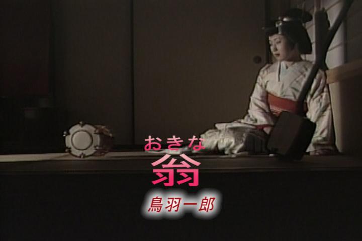 翁(おきな)