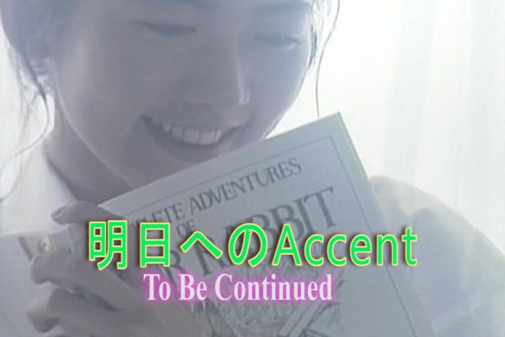 明日へのAccent