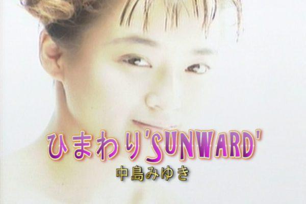 ひまわり'SUNWARD'