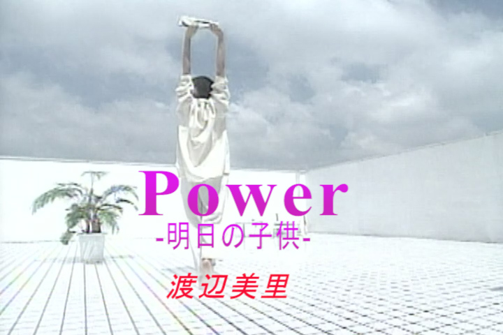 Power-明日の子供