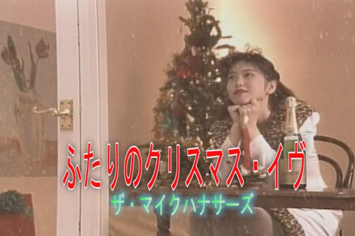 ふたりのクリスマス・イヴ