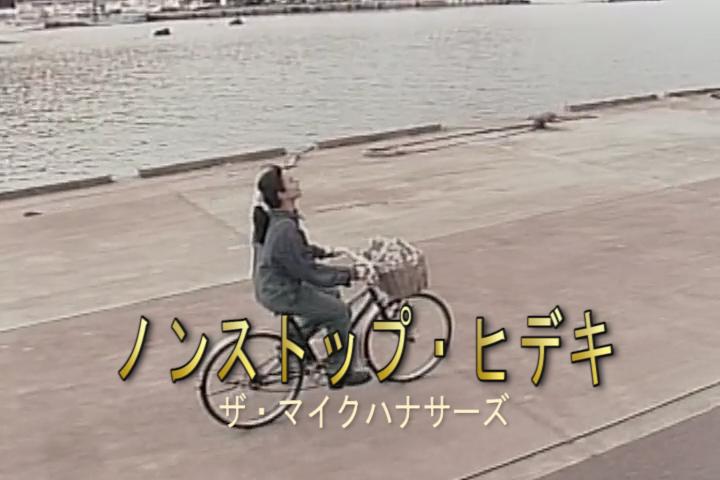 ノンストップ・ヒデキ