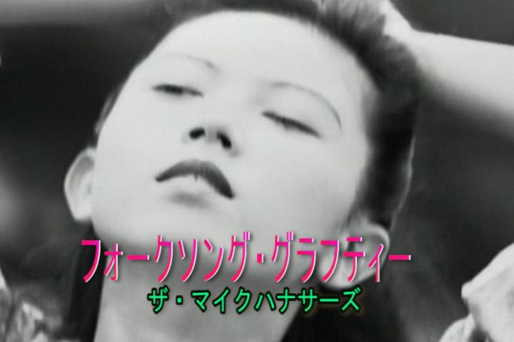 フォークソング・グラフティー