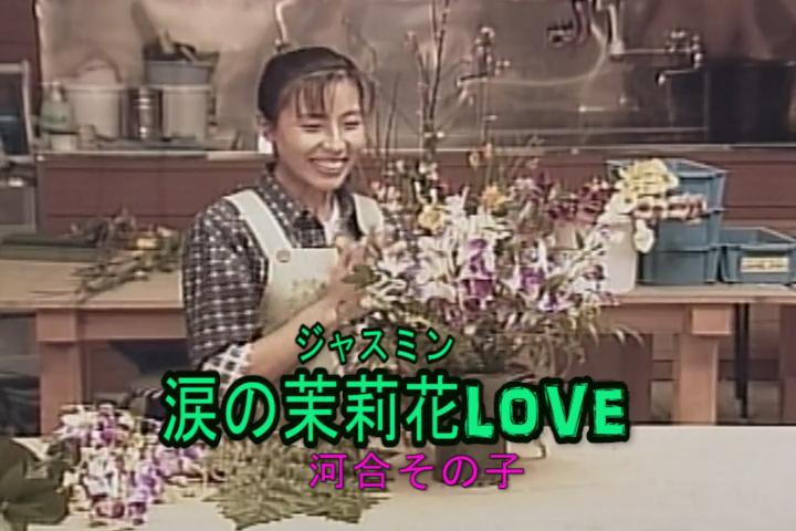 涙の茉莉花LOVE